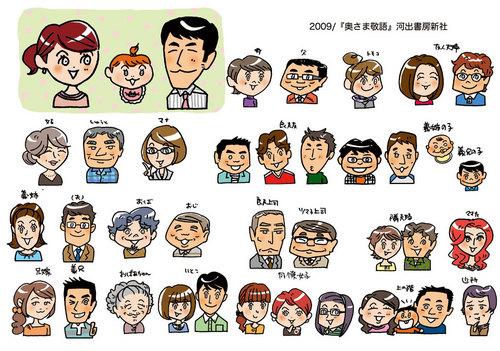 奥様敬語2.jpg
